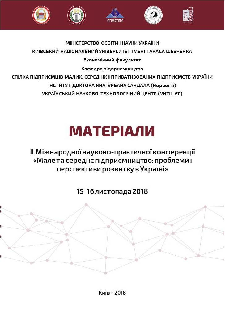 2nd InternationalScientific PracticalConference2018