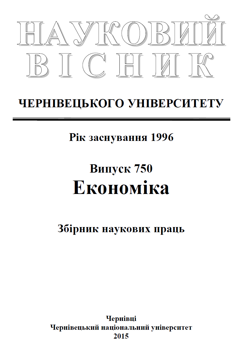 Scientific Bulletin of Chernivtsi National University 750